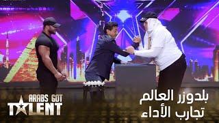 getlinkyoutube.com-Arabs Got Talent - مصر - بلدوزر العالم