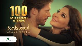 getlinkyoutube.com-Elissa - As3ad Wahda Video Clip / فيديو كليب إليسا - أسعد واحدة
