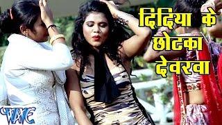 getlinkyoutube.com-दिदिया के छोटका देवरवा - Didiya Ke Chhotaka - Anand Raj - Rajdhani Hilaweli - Bhojpuri Hot Song 2016