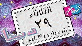 ( @AnaWHeya | #شعبنة  )
