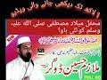 Moulana Mulazim Hussain Doger mehfil milaad kotli bawa part13-1429-01-2014