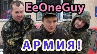 ИванГая [EeOneGuy] забирают в Армию [Пранк] / Epic Prank with EeOneGuy