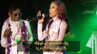 getlinkyoutube.com-အိမ့္ခ်စ္ ႏွင့္ ခ်စ္ေကာင္း တို႔ (၅၂၈) ဂီတေဖ်ာ္ေျဖပြဲ - Chit Kaung & Eaint Chit Live Show