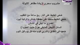 getlinkyoutube.com-كلام من القلب - د.سمر العمريطي - مشروب سحري لزيادة مظاهر الأنوثة - Kalam men El qaleb
