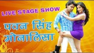getlinkyoutube.com-pawan singh,mona lisa,subhi sarma stage sow 2015 part 08