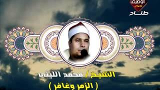 getlinkyoutube.com-محمد الليثى سورة الزمر وغافر تلاوة رائعه جدا جدا