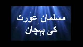getlinkyoutube.com-Behtareen Musalman Aurat Ki Pehchan Maulana Tariq Jameel