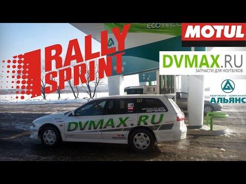 Ралли спринт 2015 примринг. Legnum dvmax. 1й заезд трасса 2
