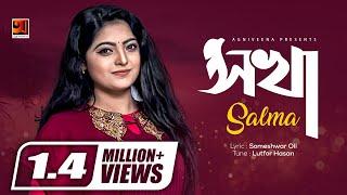 Shokha | by Salma | Album Brindabon | Official Music Video