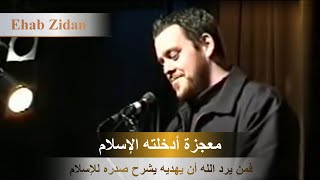 getlinkyoutube.com-ملحد يعتنق الإسلام بعد قصة في غاية العجب-Atheist converts to Islam-Funny story