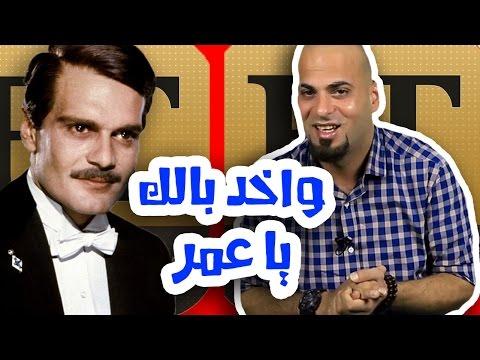 #N2OComedy: واخد بالك يا عمر - أميس الغول #ET_بالعربي