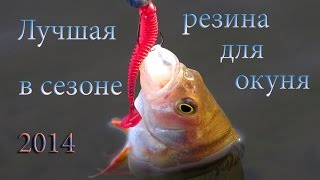 getlinkyoutube.com-Лучшая резина для окуня 2014. Aiko, Lucky John, Reins, Crazy Fish, Bait Breath.