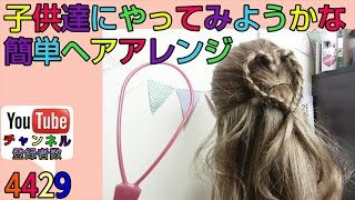 getlinkyoutube.com-ヘアスタイリストの簡単ヘアアレンジ【ハートヘアアレンジ】
