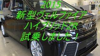 getlinkyoutube.com-2015新型ヴェルファイアハイブリッドZR試乗体験レポート動画!燃費や価格は?
