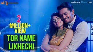 getlinkyoutube.com-TOR NAME LIKHECHI | OSTITTO (2016) | ANONNO MAMUN & TEAM | ARIFIN SHUVO & TISHA | NEW SONG