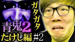 getlinkyoutube.com-【青鬼2 たけし編】ヒカキンの実況プレイ Part2【ホラーゲーム】
