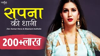 getlinkyoutube.com-New Haryanvi Song - Jathar Thoda - Sapna Dance 2016 - Dev Kumar Deva, Vicky Kajla - Dj Songs