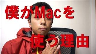 僕がMacを使う5つの理由。Mac OSについてダラダラしゃべります