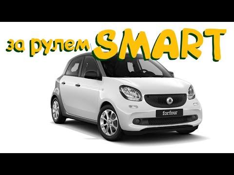 Артур катает на своей машине SMART. Дети и машина. Дети за рулем. Smart Mercedes?