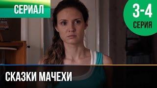 getlinkyoutube.com-Сказки мачехи 3 и 4 серия - Мелодрама   Фильмы и сериалы - Русские мелодрамы