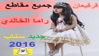 getlinkyoutube.com-جميع مقاطع راما الخالدي سناب 2016