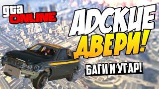 getlinkyoutube.com-GTA 5 Online (ГТА 5) - Адские двери! #38
