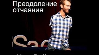 getlinkyoutube.com-TED на русском. Как преодолеть отчаяние. Сила Воли. Самое мотивирующее видео.