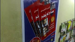 getlinkyoutube.com-عزة الدوري يعلن : القائد صدام حسين حياً وسيعود للحكم قريبا
