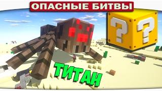 getlinkyoutube.com-ч.101 Опасные битвы в Minecraft - ПЕЩЕРНЫЙ ПАУК ТИТАН (Cave spider vs. Spider)