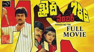 getlinkyoutube.com-Khaidi No.786 Telugu Full Length Movie    ఖైది No. 786 సినిమా    Chiranjeevi, Bhanu Pariay
