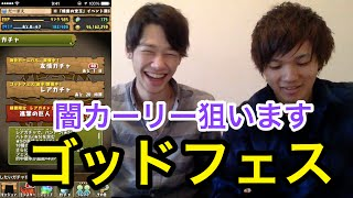 getlinkyoutube.com-【パズドラ】ゴッドフェス 闇カーリー狙い