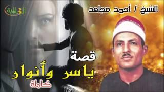 getlinkyoutube.com-الشيخ احمد مجاهد   قصة ياسر وأنوار