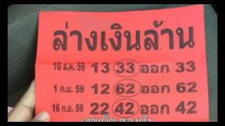 getlinkyoutube.com-เลขเด็ด งวดที่ 16/12/59 รออัพเดท , หวยซองล่างเงินล้าน งวดวันที่ 1/12/59 (เข้า 6 งวดซ้อน)