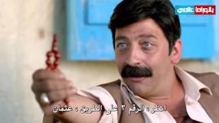 getlinkyoutube.com-فيلم جاءت عمتي Halam Geldi مترجم للعربية حصري لـ بانوراما عالمي
