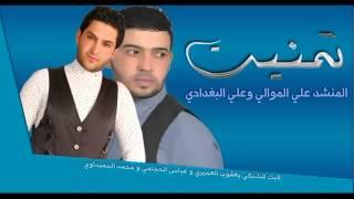 getlinkyoutube.com-علي الموالي تمنيت 2016  علي البغدادي صفكات 2017