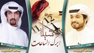 getlinkyoutube.com-شيلة ابرك الساعات || كلمات خالد الهبيده || اداء خالد الشليه