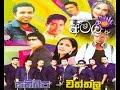 Sanidapa - Live At Wattala 2014 - Full Show - WWW.AMALTV.COM
