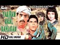 YAARAN NAL BAHARAN FULL MOVIE - RANGEELA - OFFICIAL PAKISTANI MOVIE