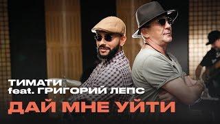 getlinkyoutube.com-Тимати feat. Григорий Лепс - Дай мне уйти (премьера, 2016)