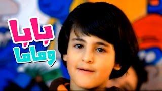 getlinkyoutube.com-كليب بابا وماما - رافت عواد  بدون ايقاع| قناة كراميش Karameesh Tv