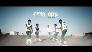 getlinkyoutube.com-Tommy Zuk - Tewedaj - (Official Music Video) - New Ethiopian Music 2016