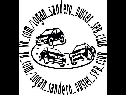 Logan Sandero Duster SPB CLUB 2018 покатушки