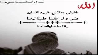 getlinkyoutube.com-شيلة الله بلاني |  كلمات محمد سلمان |  اداء ظافر الحبابي | شيلات2015