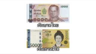 getlinkyoutube.com-อัตราแลกเงินไทยกับเงินเกาหลี