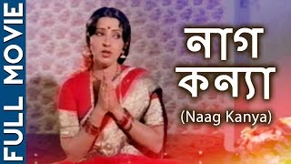getlinkyoutube.com-Naag Kanya (HD) - Superhit Bengali Movie | Rabi | Ambika | Arjun