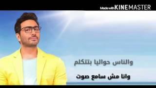 getlinkyoutube.com-تامر حسني ...   أغنية فيلم اهواك    Tamer Hosny   ahwak