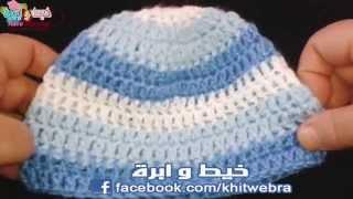 كروشيه طاقيه لبيبى حديث الولاده \خيط وابره \Baby crochet hat for a newborn