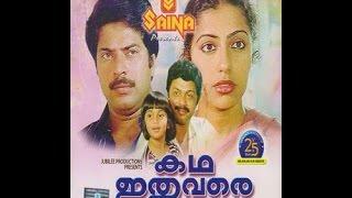 getlinkyoutube.com-Katha Ithuvare | Mammootty, Shalini, Suhasini | Malayalam Full Movie