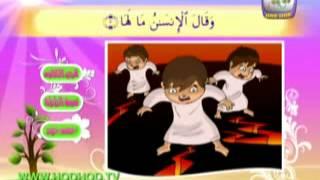 getlinkyoutube.com-تعليم القرآن الكريم للاطفال-سورة الزلزلة.flv