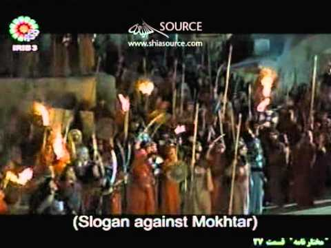 Mokhtarnameh episode 26/1 - English subtitles